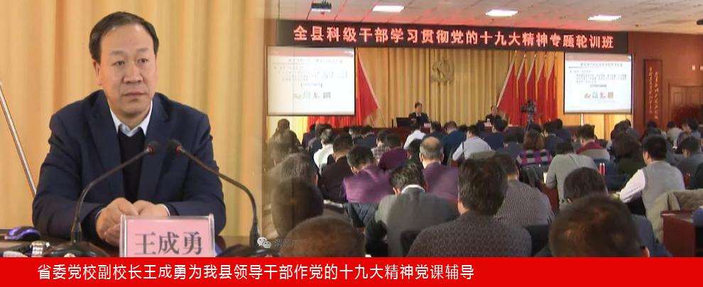 省委党校副校长王成勇为我县领导干部作党的十九大精神党课辅导