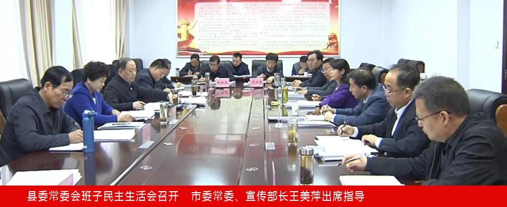 县委常委会民主生活会召开   市委常委、宣传部长王美萍出席指导
