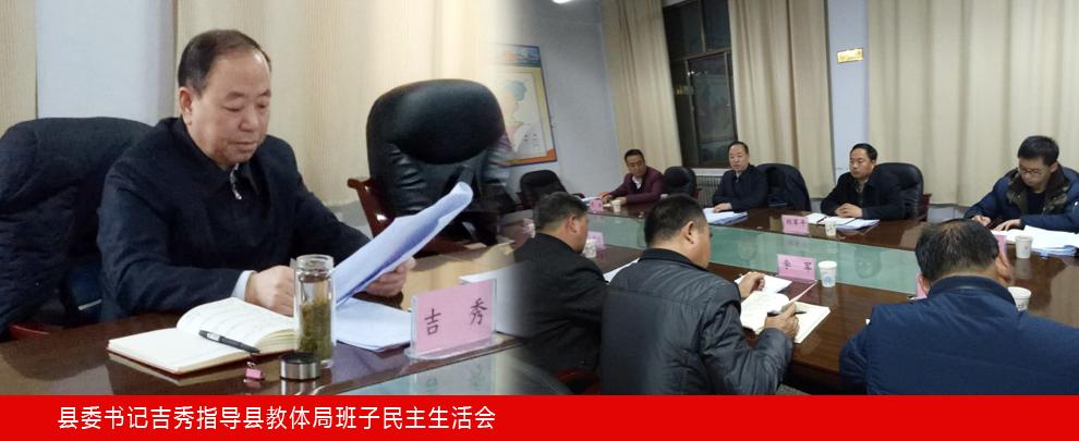 县委书记吉秀指导县教体局班子民主生活会