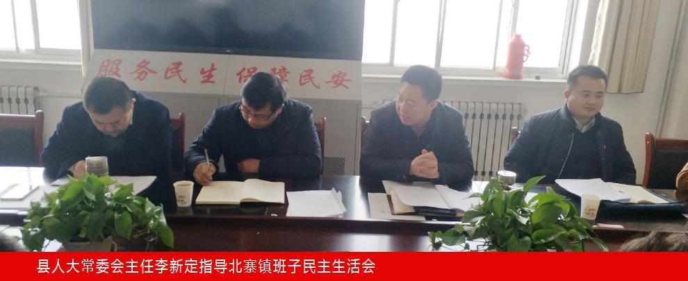 县人大常委会主任李新定指导北寨镇班子民主生活会