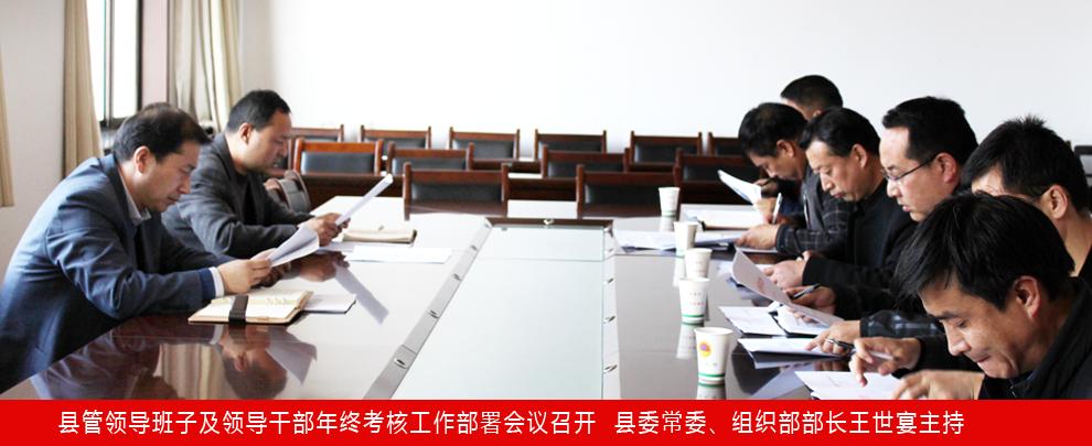 县管领导班子及领导干部年终考核工作部署会议召开  县委常委、组织部部长王世宴主持
