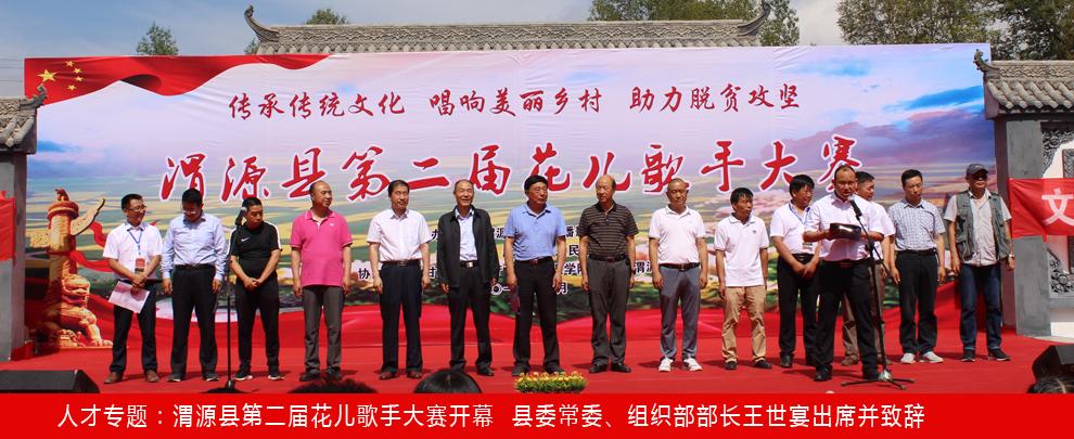 人才专题:渭源县第二届花儿歌手大赛开幕  县委常委、组织部部长王世宴出席并致辞