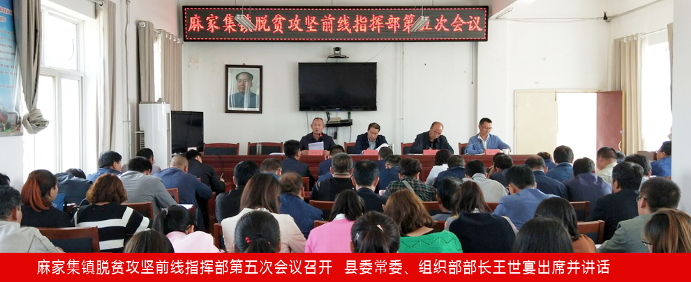 麻家集镇脱贫攻坚前线指挥部第五次会议召开 县委常委、组织部部长王世宴同志出席并讲话