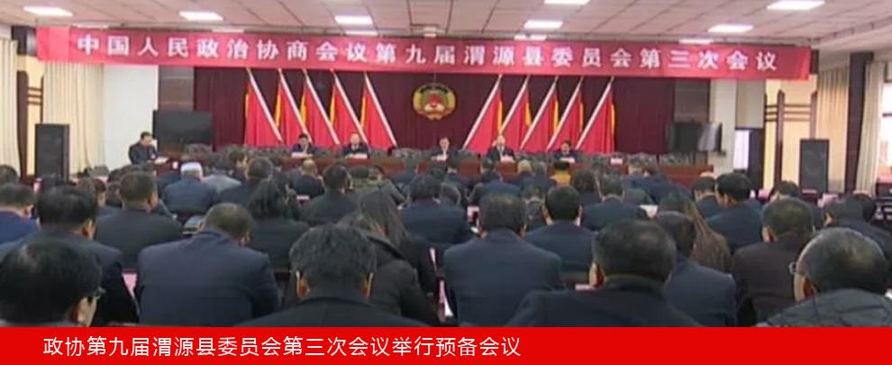 政协第九届渭源县委员会第三次会议举行预备会议