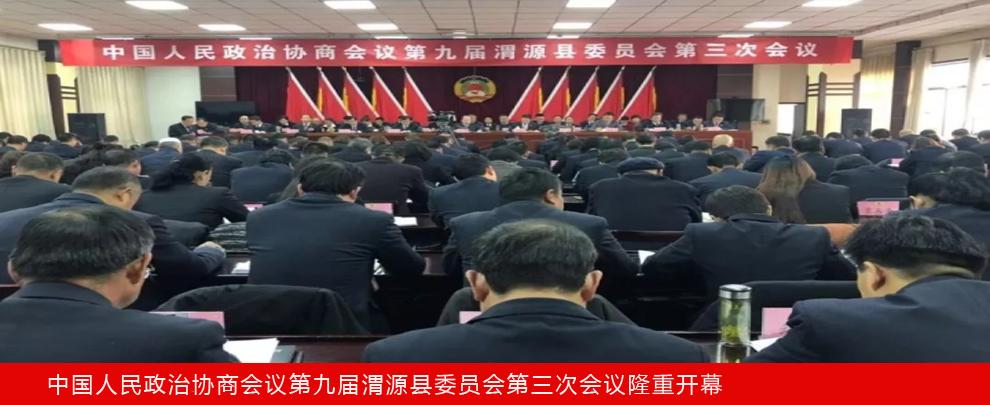 中国人民政治协商会议第九届渭源县委员会第三次会议隆重开幕