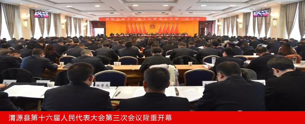 渭源县第十六届人民代表大会第三次会议隆重开幕