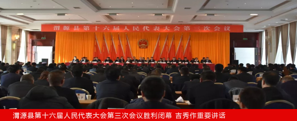 渭源县第十六届人民代表大会第三次会议胜利闭幕 吉秀作重要讲话