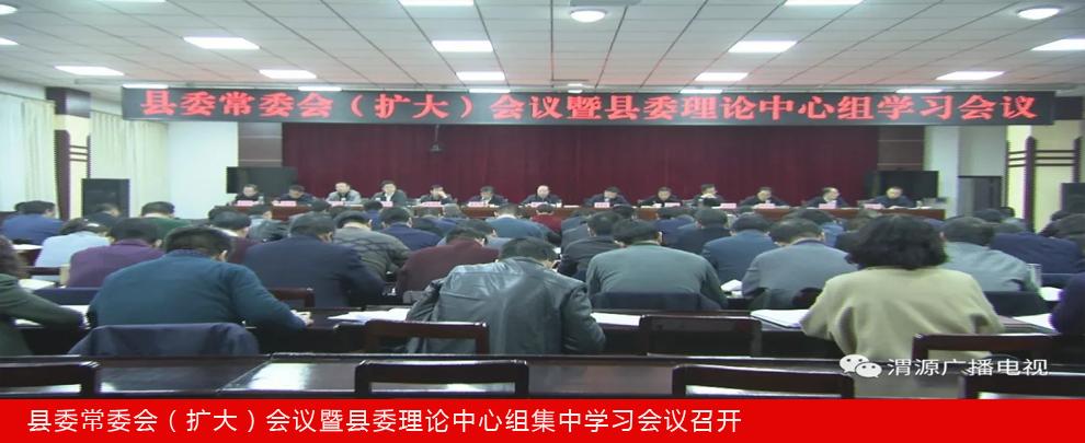 县委常委会(扩大)会议暨县委理论中心组集中学习会议召开