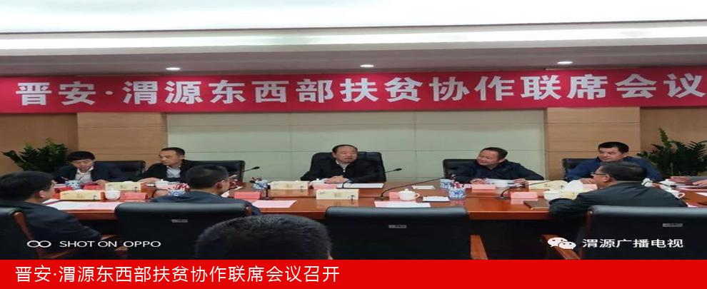 晋安·渭源东西部扶贫协作联席会议召开