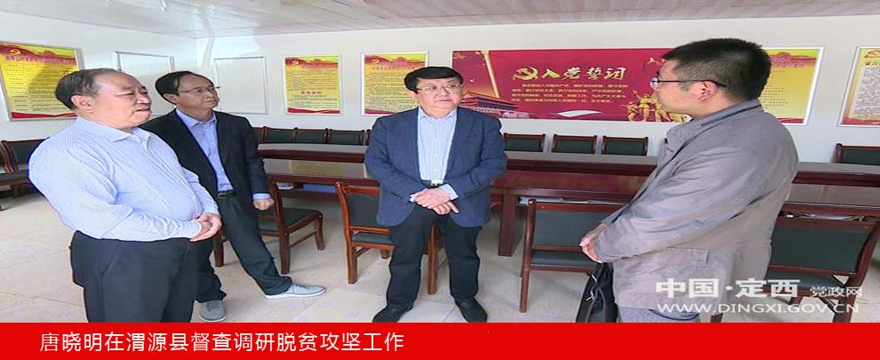 唐晓明在渭源县督查调研脱贫攻坚工作