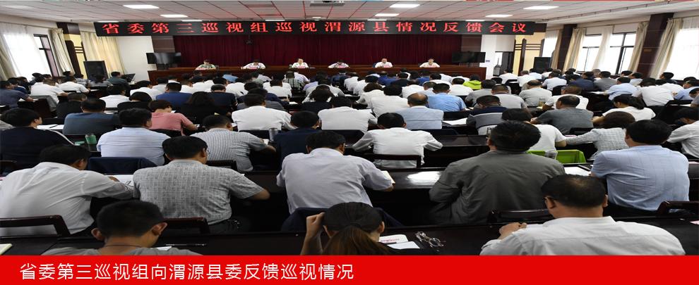 省委第三巡视组向渭源县委反馈巡视情况