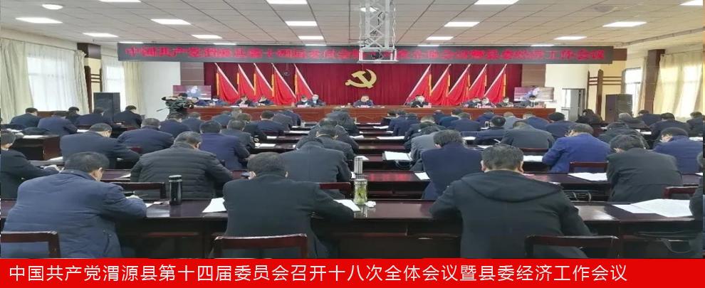 中国共产党渭源县第十四届委员会召开十八次全体会议暨县委经济工作会议