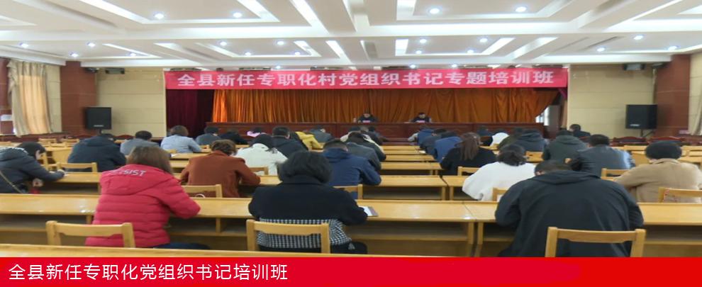 渭源40名新任专职化村党组织书记接受专题培训