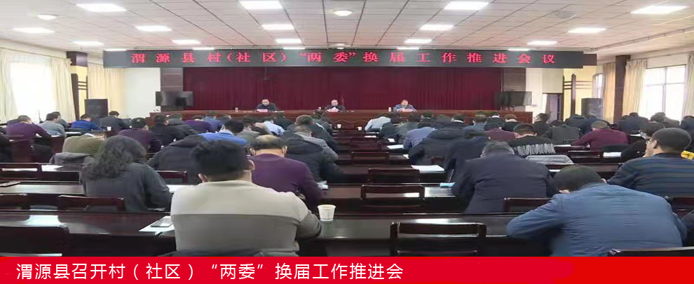 """渭源县召开村(社区)""""两委""""换届工作推进会"""