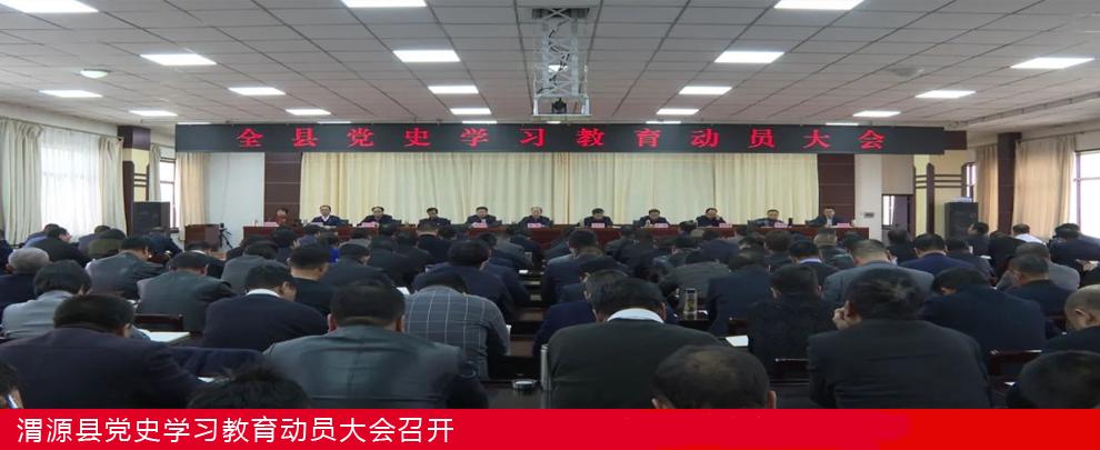 渭源县党史学习教育动员大会召开